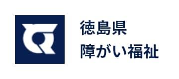 徳島県障がい福祉