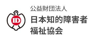公益財団法人 日本知的障害者福祉協会
