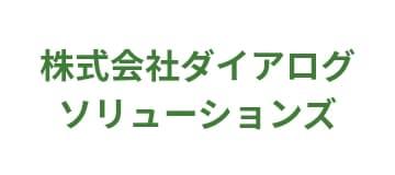 株式会社ダイアログソリューションズ